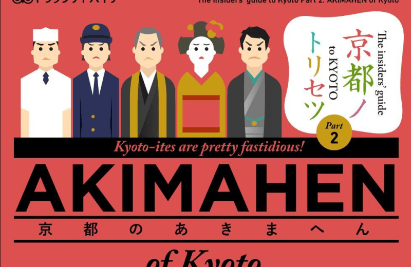 Kyoto Just Made an Etiquette Guide for Clueless Travelers